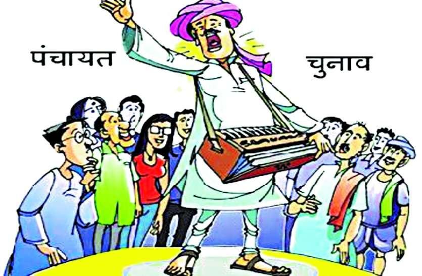 त्रि-स्तरीय पंचायत चुनाव, नामांकन का जमा करने का आज अंतिम दिन ...