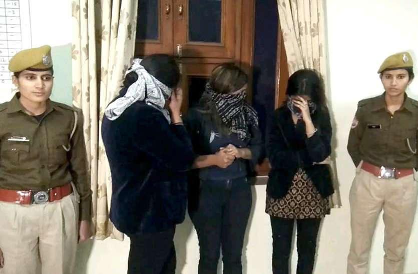 20 हजार रुपए प्रतिदिन पर दिल्ली से लाते थे लड़कियां, स्पा की आड़ में कराते थे गंदा काम