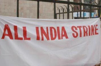 All India Strike 2020: मेगा हड़ताल में तमाम सरकारी विभाग लेंगे हिस्सा, सरकार की मुसीबत बढ़ी