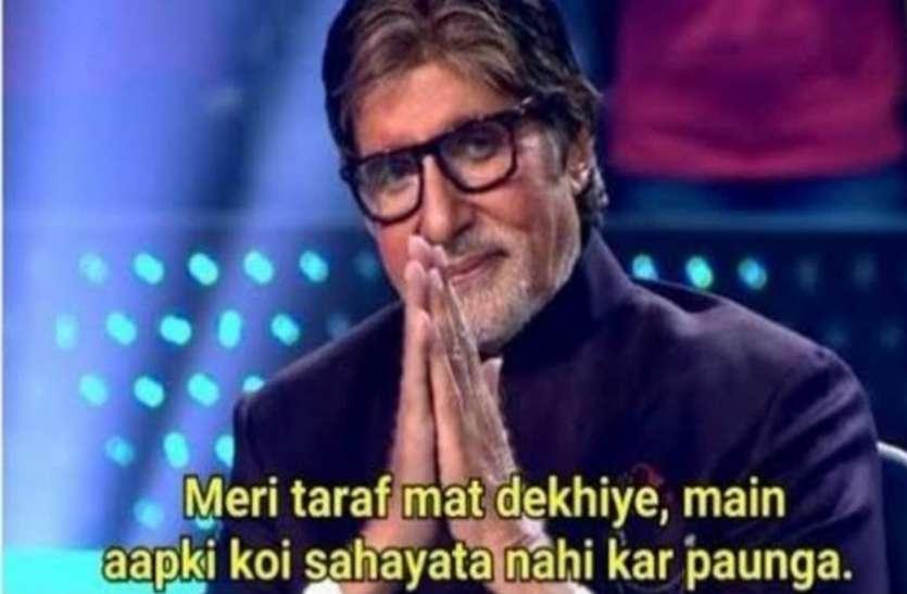 JNU Attack पर अमिताभ के चुप्पी साधने से गुस्से में आए फैंस, कहा- मुंह खोलो, 'जमीर' फिल्म में काम किया मगर जमीर कहां है...