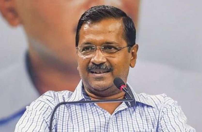 बज गया दिल्ली का बिगुल, केजरीवाल ने कहा- काम नहीं किया तो वोट मत देना