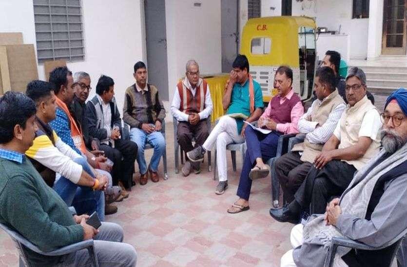 बैठक में भाजपा कार्यकर्ताओं को बांटी जिम्मेदारियों