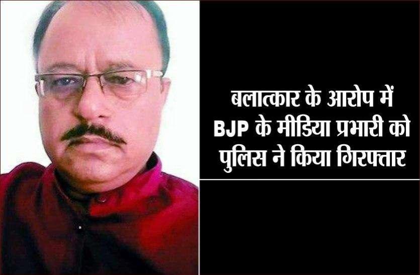 महिला का आरोप, भाजपा नेता ने पहले पति को पिलाई शराब, बाद में किया बलात्कार