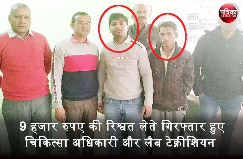 बांसवाड़ा : चिकित्सा अधिकारी और लैब टेक्नीशियन 9 हजार रुपए की रिश्वत लेते हुए रंगे हाथों गिरफ्तार, एसीबी की बड़ी कार्रवाई