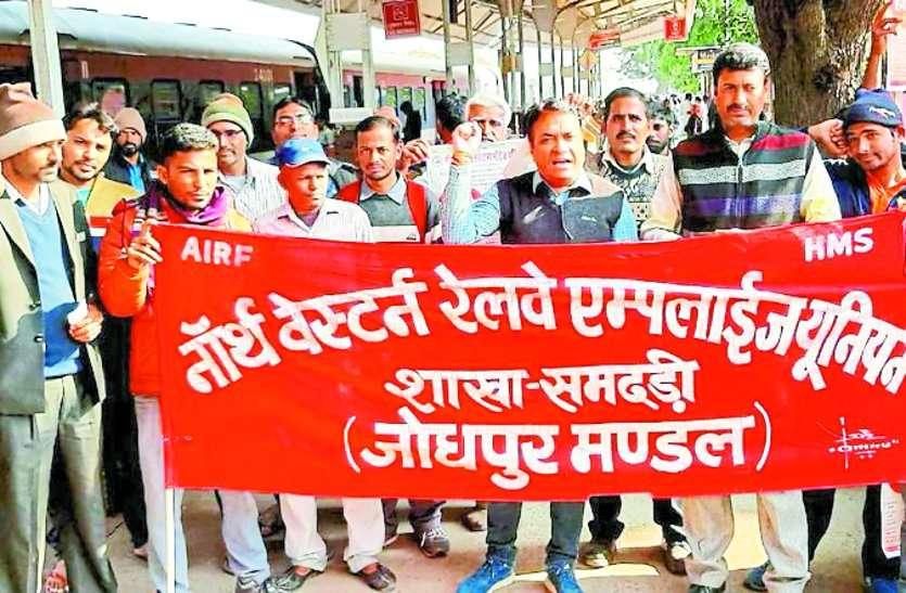 रेल कर्मचारियों ने किया निजीकरण का विरोध