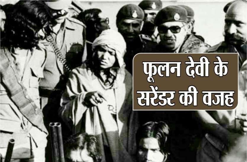 बेहमई हत्याकांड : बीहण पर राज करने वाली दस्यु सुंदरी ने इस वजह से किया था आत्मसमर्पण