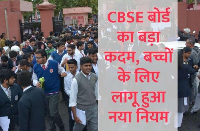 CBSE: प्रेक्टिकल एग्जाम में फुल मार्क्स देने वाले स्कूलों पर होगी कार्रवाई!
