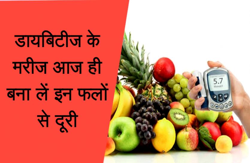 शरीर में शुगर लेवल बढ़ा देते हैं ये फल, डायबिटीज के मरीज आज ही बना लें इनसे दूरी
