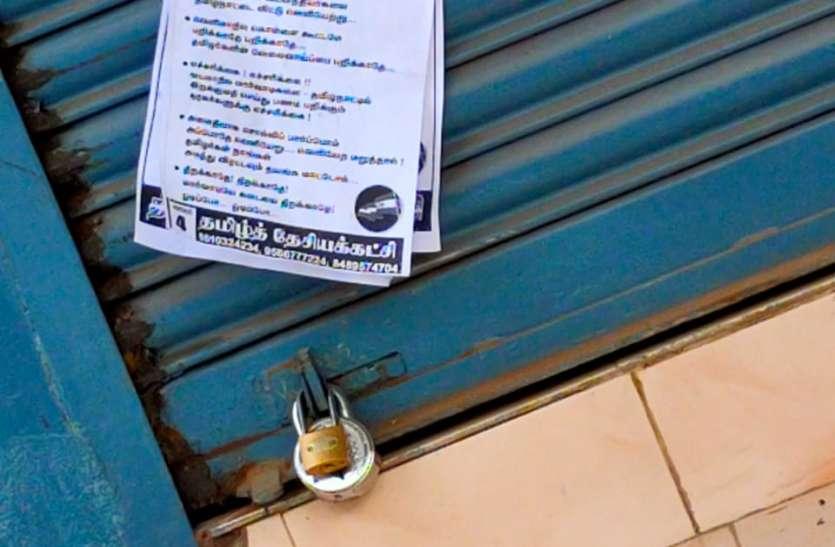 तंजावुर इलाके में प्रवासियों की एक दर्जन दुकानों पर जड़े ताले