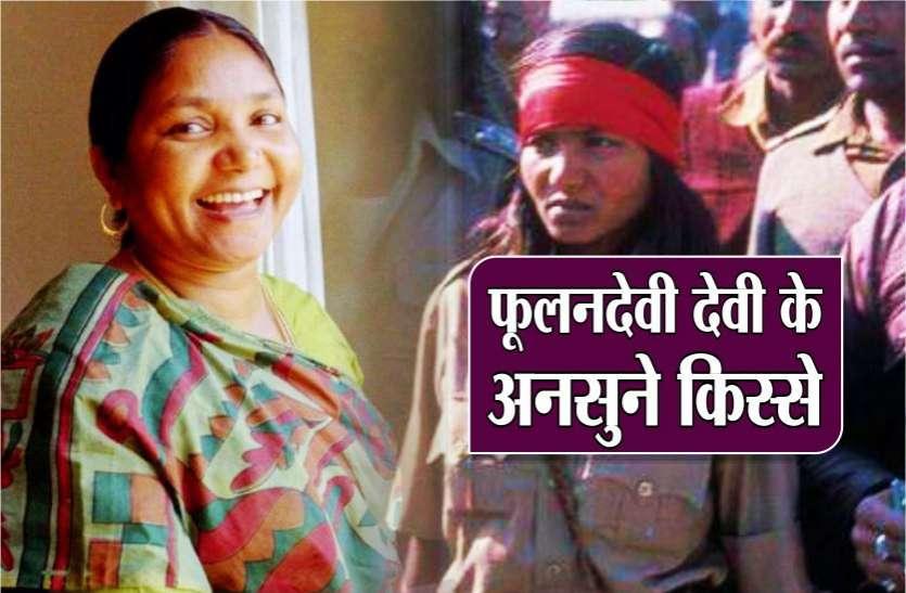 चंबल के बीहड़ों से संसद तक पहुंचने वाली दस्यु सुंदरी फूलन देवी की जिंदगी से जुड़े 10 FACTS