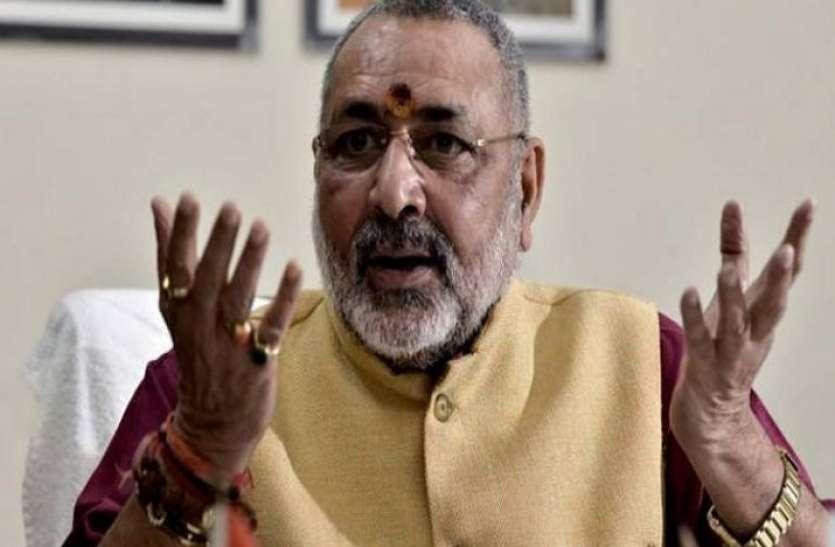 जेएनयू हिंसाः केंद्रीय मंत्री गिरिराज सिंह का बड़ा बयान, छात्रों पर खड़े किए सवाल