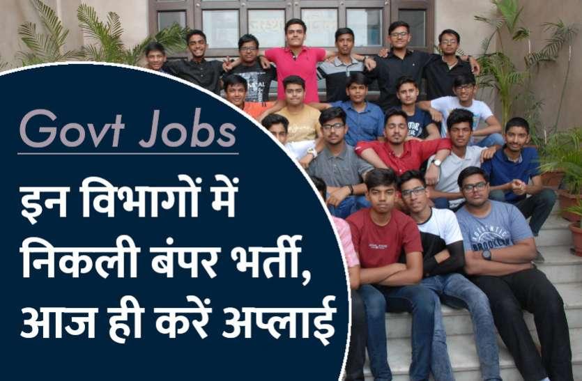 Sarkari Naukri: RBI सहित इन विभागों में निकली हजारों नौकरियां, करें अप्लाई
