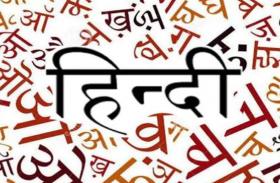 हरियाणा में हिंदी से दिखावे का प्रेम, सालों से हिंदी विभाग में जरूरी स्टाफ नहीं