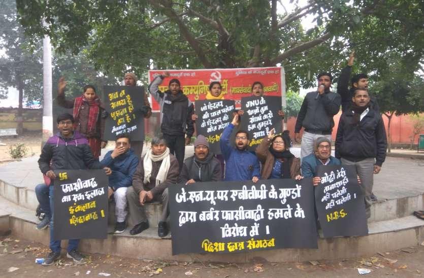 जेएनयू के छात्रों-शिक्षकों के समर्थन में उतरा गोरखपुर, दिल्ली पुलिस-एबीवीपी के विरोध में नारेबाजी