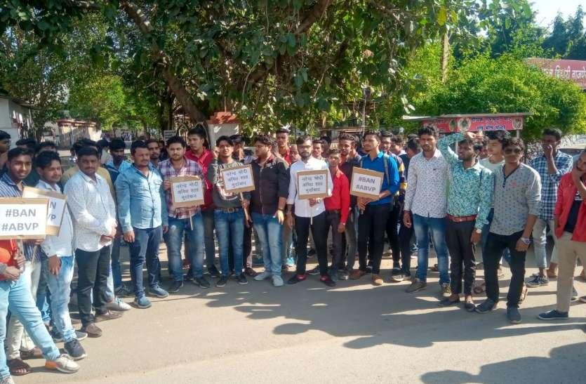JNU में हुए हमले के विरोध की आग बिलासपुर में भी सुलगी