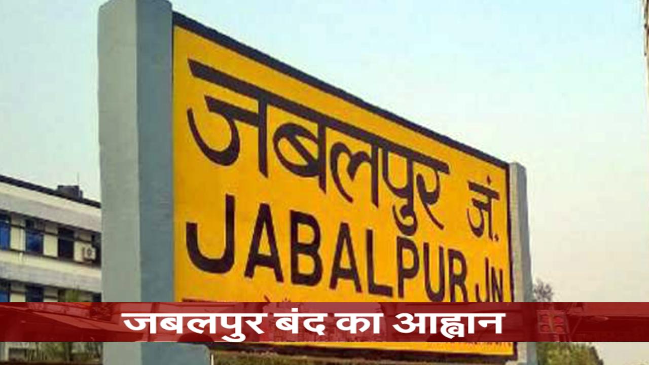 jabalpur.png