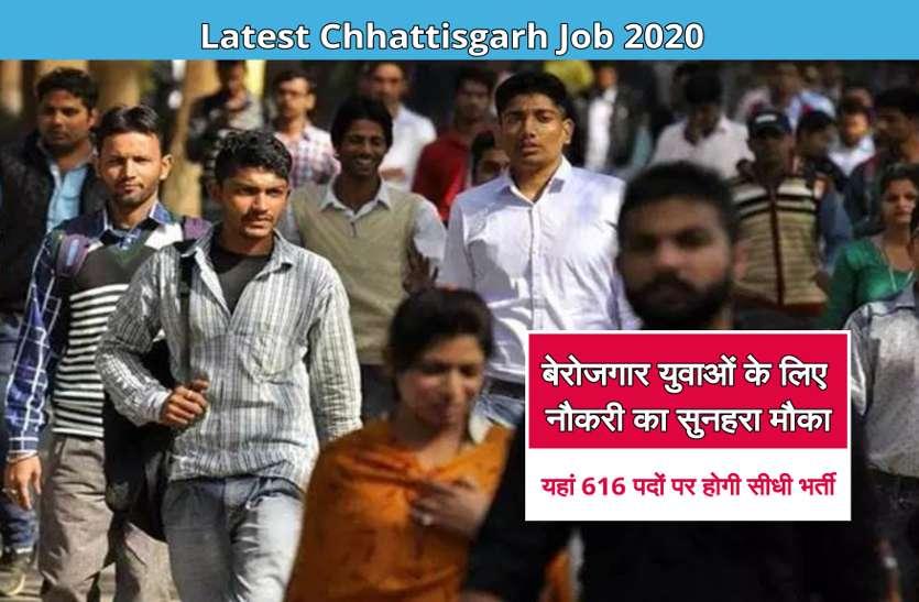 10वीं से लेकर स्नातक पास युवाओं के लिए नौकरी का सुनहरा मौका, यहां 616 पदों पर होगी सीधी भर्ती