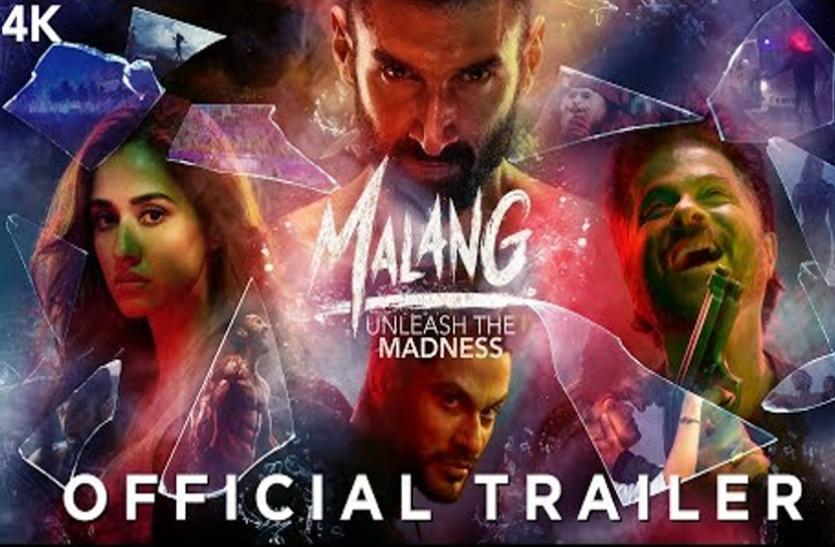 Malang Trailer : 'मलंग' के ट्रेलर में दिशा पाटनी ने लगाई बोल्डनेस का तड़का, अनिल -आदित्य और कुणाल के बीच जबदस्त फाइट