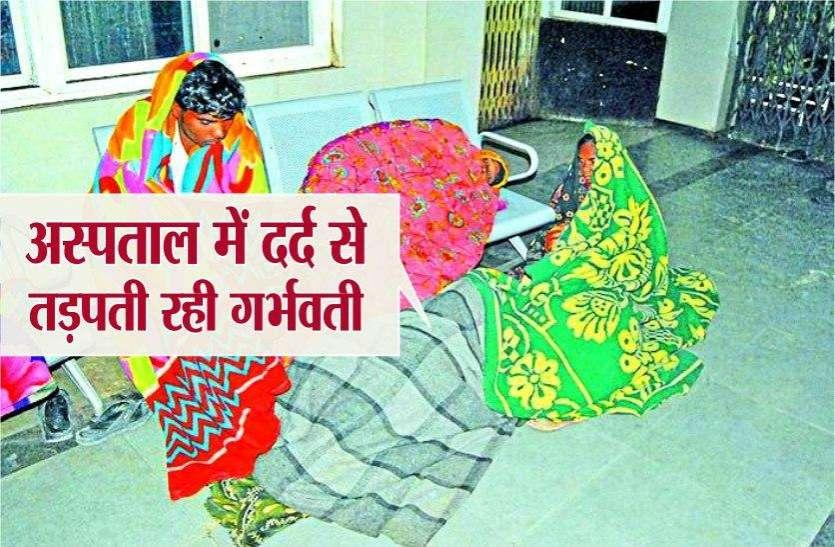 कमरे में आराम फरमा रहीं थी नर्स, उधर अस्पातल में दर्द से तड़पती रही गर्भवती