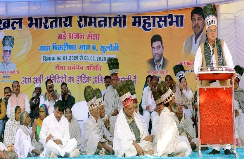 रायपुर : ऐतिहासिक  होता है जांजगीर का तीन दिवसीय रामनामी बड़े भजन मेला, उद्घाटन में सीएम पहुंचे