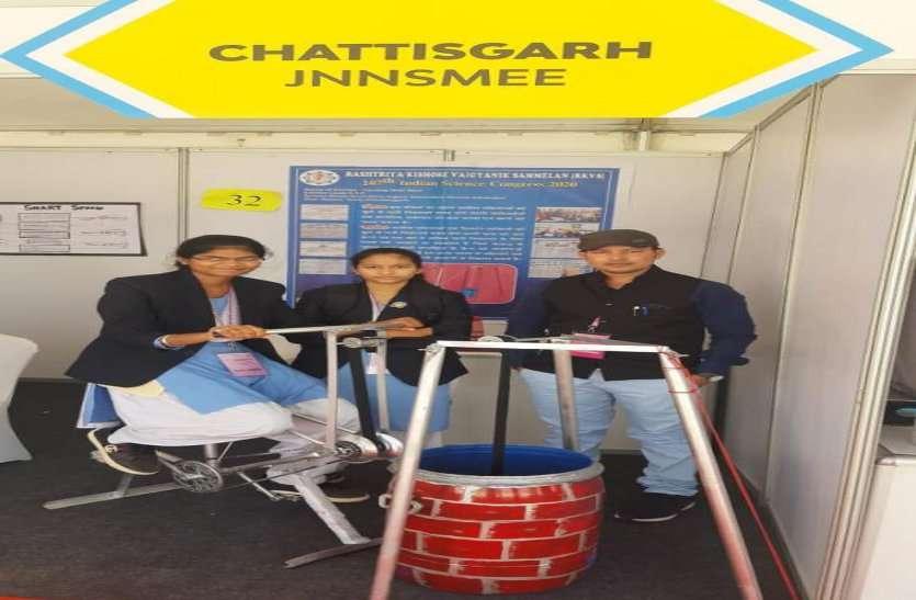 रायपुर : छत्तीसगढ़ के बच्चों के मॉडल 'साइकिलिंग विद वेल' को 107वीं इंडियन साइंस कांग्रेस बेंगलूरू में मिली सराहना