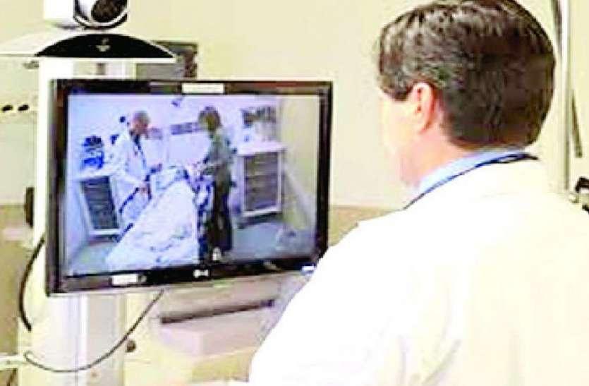 अब वीडियो कांफ्रेंस की मदद से मिलेगा इलाज, जानें कैसे
