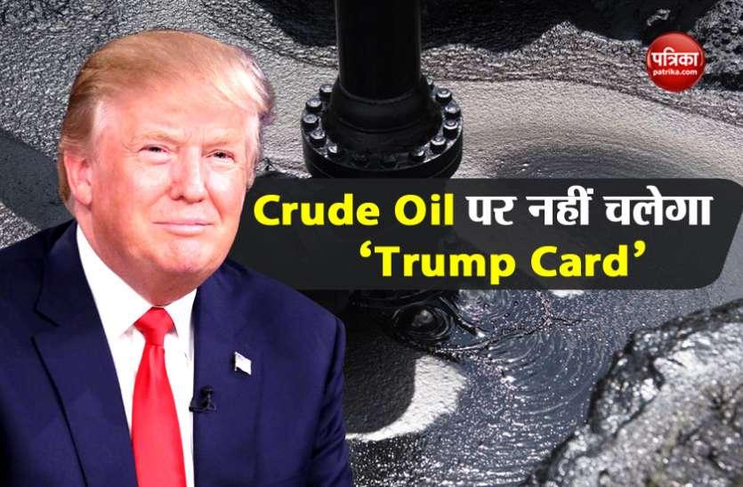 2020 में Crude Oil की कीमतों पर नहीं चल पाएगा Trump Card