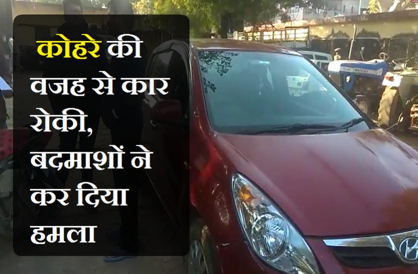 कोहरे का फायदा उठाकर कार सवार परिवार को धमकाकर लुटे पर्स व मोबाइल