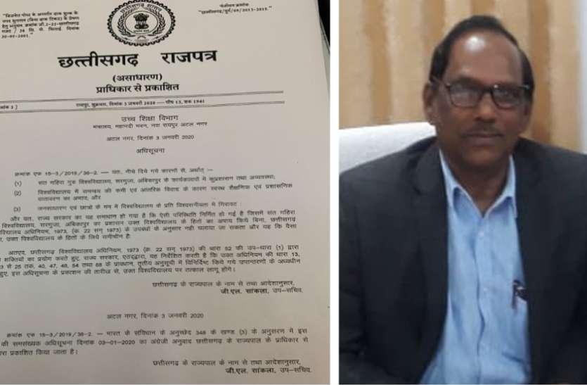 संत गहिरा गुरु विश्वविद्यालय के कुलपति को राज्य सरकार ने हटाया, धारा 52 के तहत कार्रवाई, ये है कार्रवाई का आधार