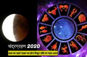साल के पहले चंद्रग्रहण का होगा मिथुन राशि पर गहरा असर, इन राशियों के बनेंगे बिगड़े काम