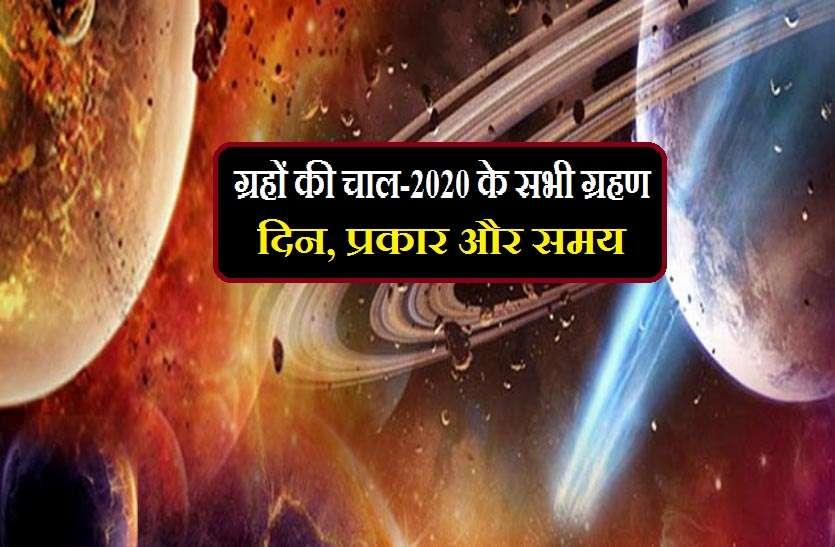 जानिये साल 2020 में सूर्य व चंद्रमा की गति, और कब-कब पड़ेंगे ग्रहण
