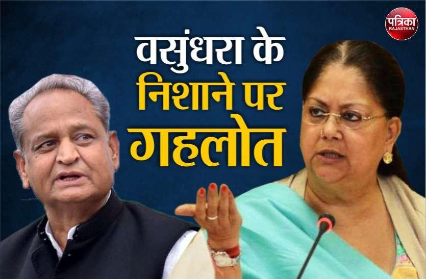 Vasundhara Raje बोलीं, 'Ashok Gehlot सरकार आते हीअपराधों का बोलबाला, जनता भयभीत'