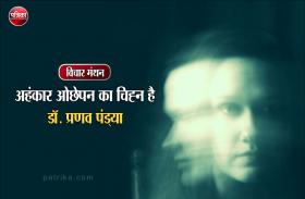 मनुष्य का अहंकार ओछेपन का चिह्न है : डॉ. प्रणव पंड्या
