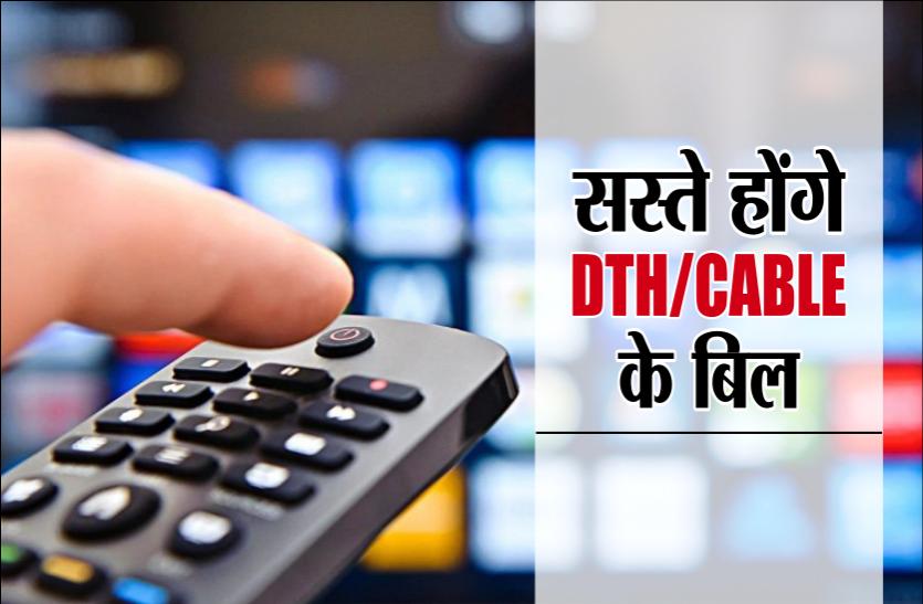 TRAI का बड़ा तोहफा, सस्ते होने वाले हैं DTH/Cable के बिल