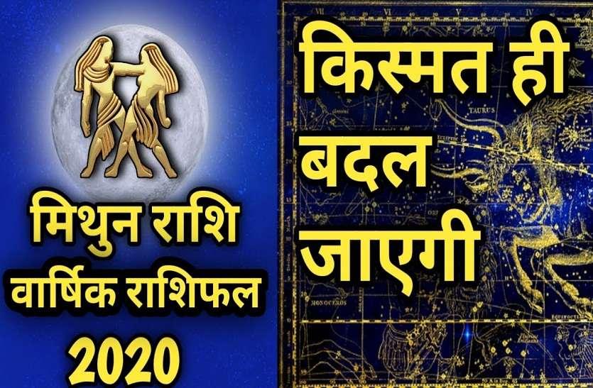 मिथुन: 2020 में जीने का तरीका बदलने से होगा लाभ