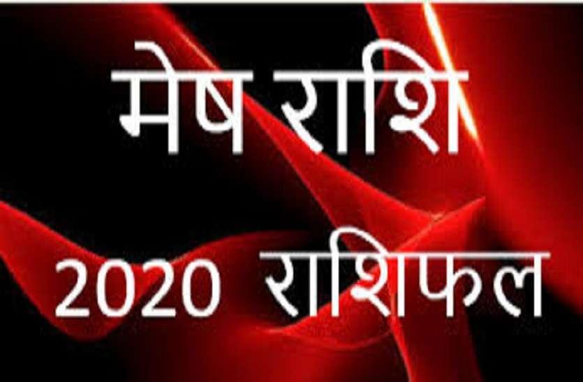 मेष राशि वालों के लिए राजयोग की प्राप्ति वाला रहेगा वर्ष 2020