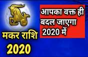 मकर: 2020 में सकारात्मक उन्नति के साथ बढ़ेगा विश्वास