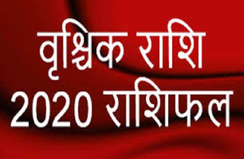 वृश्चिक: संघर्षों को समाप्त करने वाला होगा 2020