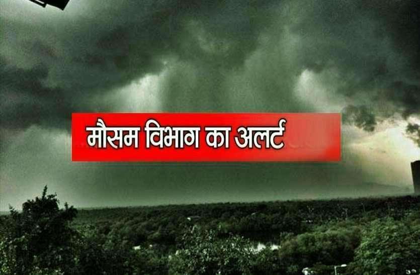 आज से फिर बदलेगा मौसम का मिजाज, तापमान में आएगी गिरावट, बादलों के साथ हल्की बारिश की संभावना...