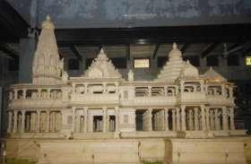 Ayodhya : संजय सिंह, राहुल गांधी और प्रियंका गांधी से ट्रस्ट और विहिप नाराज, मानहानि का मुकदमा दायर करने की तैयारी