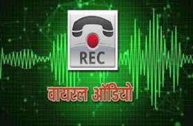 राजस्थान: निकाय चुनाव में हुई पार्षदों की खरीद-फरोख्त, करोड़ों की सौदेबाजी का ऑडियो सामने, बातचीत पढ़कर आप भी रह जाएंगे दंग