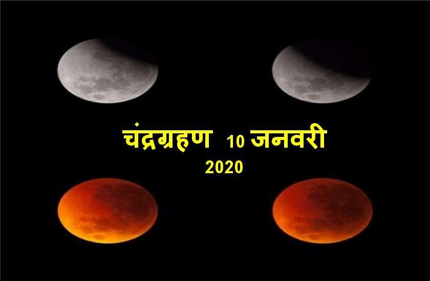चंद्रग्रहण 10 जनवरीः इस मंत्र का जप करेगा हर काम पूरे