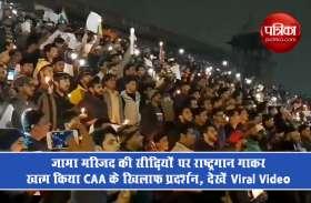 जामा मस्जिद की सीढ़ियों पर दिखा हिंदुस्तान, 'राष्ट्रगान' गाकर खत्म हुआ CAA के खिलाफ प्रदर्शन