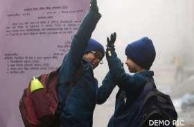 मौसम में बदलाव से फिर बढ़ी ठंड, स्कूलों में छुट्टी के लिये देर रात नया आदेश जारी