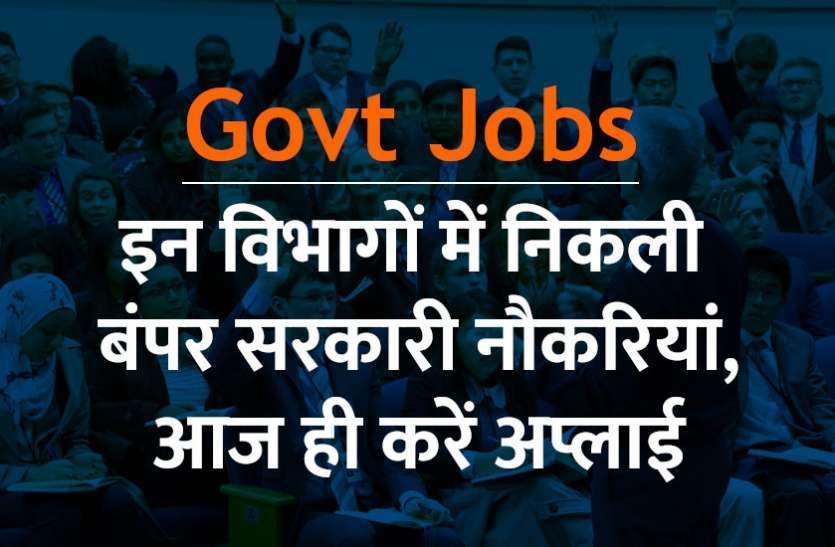 Govt Jobs: रेलवे सहित विभिन्न विभागों में निकली हजारों सरकारी नौकरियां, जल्द करें अप्लाई