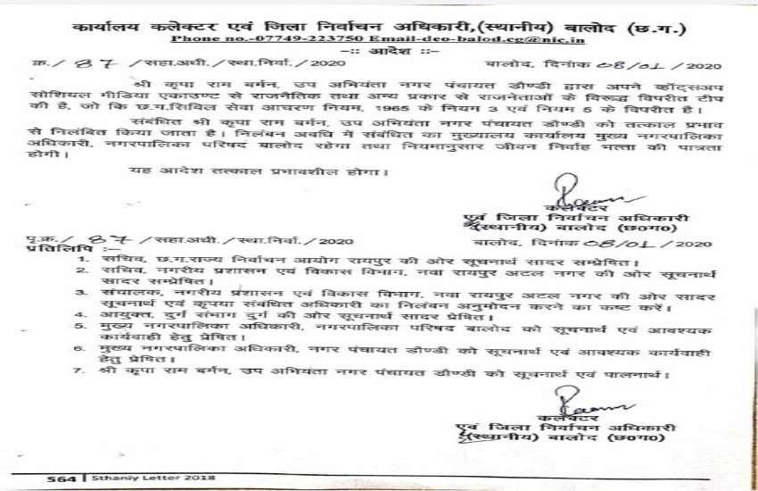 सोनिया गांधी के खिलाफ छपी खबर शेयर करना अधिकारी को पड़ा भारी, निलंबित