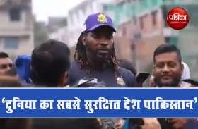 Chris Gayle ,Pakistan Cricket Board ,Pakistan Cricket Team,गेल,पाकिस्तान,दुनिया,देश