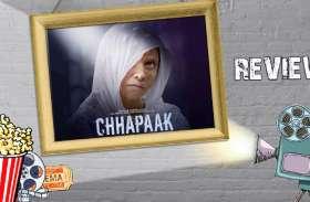 Chhapaak Review छपाक रिव्यू