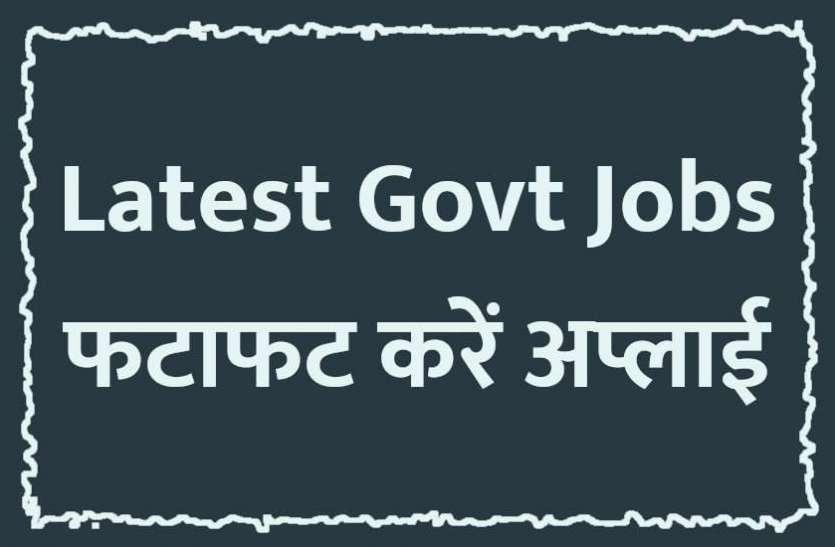 सरकारी नौकरी: असिस्टेंट इजीनियर के पदों पर निकली भर्ती, जानें आवेदन सहित पूरी डिटेल्स