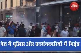 VIDEO: पेरू में पुलिस और फुटबॉल टीम के समर्थकों के बीच हिंसक झड़प